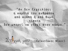 Ν. Καζαντζάκης Wisdom Quotes, Words Quotes, Book Quotes, Wise Words, Me Quotes, Sayings, Ancient Greek Quotes, Important Quotes, Writers And Poets