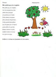 Ελένη Μαμανού: Φύλλα Εργασίας - Ποιήματα για τα Φρούτα του Φθινοπώρου 4 Kids, Fall Crafts, Blog, Character, Ideas, Autumn Crafts, Blogging, Thoughts, Lettering