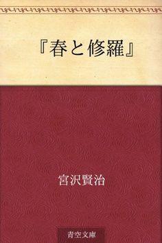 『春と修羅』 宮沢 賢治, http://www.amazon.co.jp/dp/B009IXUODS/ref=cm_sw_r_pi_dp_.ecuwb0M4VZSA
