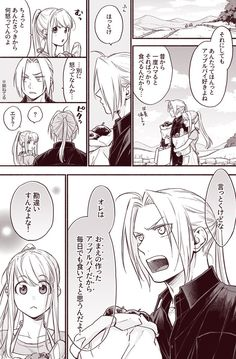 はなやま (@inunekokawaE) さんの漫画 | 30作目 | ツイコミ(仮) Ed And Winry, Cute Manga Girl, 鋼の錬金術師 Fullmetal Alchemist, Haikyuu, Anime Characters, Photo Art, Illustration Art, Fan Art, Comics