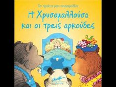 H χρυσομαλλούσα και οι 3 αρκούδες! (παραμύθι) - YouTube