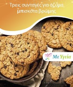Τρεις συνταγές για άζυμα μπισκότα βρώμης   Ένας υπέροχος τρόπος για να ξεκινήσετε την ημέρα σας υγιεινά και με ενέργεια είναι να απολαύσετε μερικά άζυμα μπισκότα βρώμης.