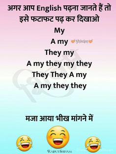 Funny Love Jokes, Crazy Jokes, Funny Quotes In Hindi, Best Friend Quotes Funny, Latest Funny Jokes, Comedy Quotes, Cute Funny Quotes, Jokes In Hindi, Jokes Quotes