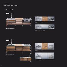 KUROMUKUカタログ   カタログビュー Modern Kitchens, Contemporary Kitchens, Modern Kitchen Design