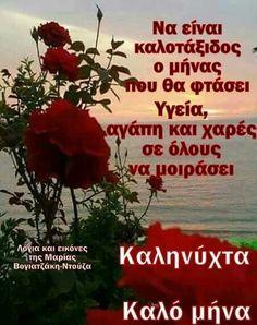 Good Night, Good Morning, Happy New Year, Poster, Decor, Nighty Night, Buen Dia, Decoration, Bonjour