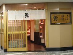 銀座 すきやばし次郎、 SUKIYABASHI JIRO Owner Chef Jiro Ono is 86 years old as of now and still making sushi at his three Michelin Stared Sushi Restaurant in Tokyo.