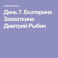 День 7. Екатерина Захваткина Дмитрий Рыбин