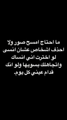 Arabic Funny, Funny Arabic Quotes, Funny Quotes, Talking Quotes, Mood Quotes, Wisdom Quotes, Life Quotes, Really Funny Pictures, Love Husband Quotes