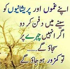 Plies aik baar zaroor parhey Urdu Funny Poetry, Poetry Quotes In Urdu, Sufi Quotes, Urdu Poetry Romantic, Urdu Quotes, Spiritual Quotes, Wisdom Quotes, Quotations, Islamic Love Quotes