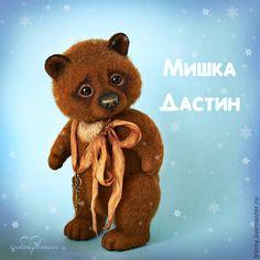 Купить Мишка Дастин - коричневый, мишка тедди, авторская игрушка, валяная игрушка, войлок, Валяние 3d Figures, Felt Art, Felt Animals, Needle Felting, Baby Dolls, Teddy Bear, Wool, Fun, Kids
