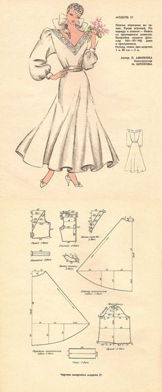 Retro Dress, Sewing Patterns, Dresses, Vestidos, Doll Drawing, Plunging Neckline, Fashion Clothes, Paper Pieced Patterns, Dress
