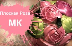 Плоские Розы из атласной ленты МК/Flat Rose from satin ribbons MK