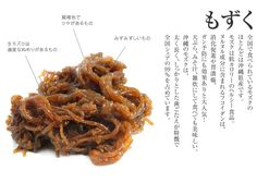 Mozuku(seaweed)  Promoting effect digestion, gastric ulcer, cancer prevention