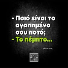 Με ξερει...;;;; Funny Greek Quotes, Funny Picture Quotes, Funny Quotes, Text Quotes, Sarcastic Quotes, Bring Me To Life, Funny Statuses, Funny Facts, True Words