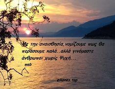 Αλήθειες αποτυπωμένες στα πιο μαγικά ηλιοβασιλέματα! - eikones top Greek Quotes, Letters, Beach, Water, Outdoor, Gripe Water, Outdoors, The Beach, Letter