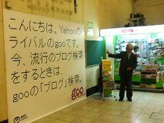 こんにちは/Yahooライバルのgooです! | Blog☆『不動産業戦略e-REVIEW』    編集長 不動産ブログ日記