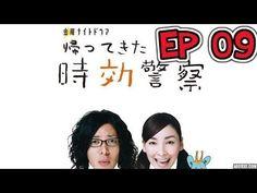 時効警察 2 9話 Jiko Keisatsu EP 9