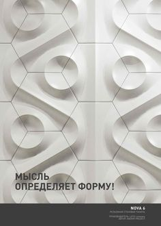 """""""Creativity Defines Shape!"""" NoVa 6 - decorative wall panel. It has an infinite number of combinations. Avaliable for purchase on letostyle.ru/... By Egor Bondarenko & Avenir Project."""