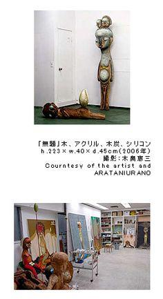 [無題]木、アクリル、木炭、シリコンh.223×w.40×d.45cm(2006年)撮影:木奥恵三 Courntesy of the artist and ARATANIURANO