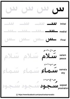 Let's learn more Words book # حرف السين #practicelearnarabic . For more exercices please join (Practice and learn Arabic) facebook group http://m2.facebook.com/practicelearnarabic?ref=stream