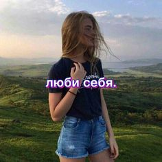 Топ сохраненки Teen Quotes, Motivational Quotes, Walk Around The World, My Life My Rules, Russian Quotes, Aesthetic Movies, Bare Bears, Weird Pictures, Staying Alive