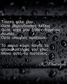 Greek Quotes, Feelings