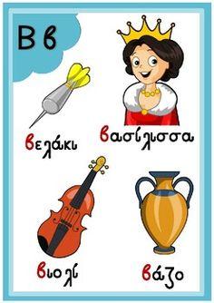 Greek Alphabet Posters by PrwtoKoudouni Greek Alphabet, Type Posters, Alphabet Posters, Teacher Pay Teachers, Teacher Newsletter, Learning Activities, Kindergarten, Teaching, Education