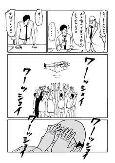 #サラリーマン山崎シゲルあいうえお2周目 vol.15 の画像 田中 光のブログ