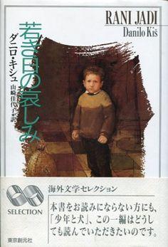 旧ユーゴスラビア出身の作家ダニロ・キシュの切なさあふれる作品集です。 子供時代に第二次大戦を経験し、父を収容所に送られたダニロ・キシュ。 哀しみを深く刻む物語と、鋭く切り込むような風景描写は、芥川龍之介の文学に通ずるものがあります。 日本での注目度は皆無に近い作家でしたが、この「若き日の哀しみ」が創元ライブラリから文庫本で出版され、最近では世界文学全集にも入ったりするようになり、知名度は確実に増してきています。