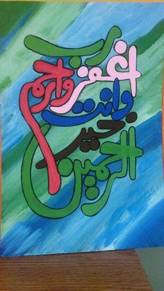 Learn Calligraphy, Islamic Art Calligraphy, Calligraphy Alphabet, Calligraphy Tutorial, Islam Beliefs, Islam Religion, Quran Translation, Shia Islam