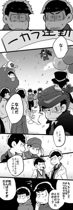 Osomatsu San Doujinshi, Ichimatsu, Manga Anime, Geek Stuff, Comics, Drawings, Twitter, Naver, Fandom