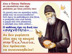 Orthodox Christianity, Christian Faith, Sayings, Quotes, Blog, Quotations, Lyrics, Blogging, Quote