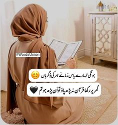 Inspirational Quotes In Urdu, Best Islamic Quotes, Poetry Quotes In Urdu, Urdu Poetry Romantic, Strong People Quotes, Husband Quotes From Wife, Urdu Love Words, Dad Quotes, Qoutes