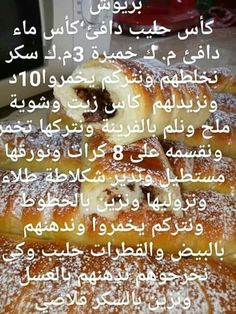 Arabic Dessert, Arabic Sweets, Arabic Food, My Favorite Food, Favorite Recipes, Algerian Recipes, Cake Recipes, Dessert Recipes, Oreo Cheesecake