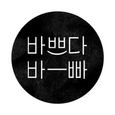 Korean Typography Word Play - by Lee Da Ha (이다하)