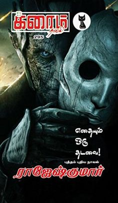 TAMIL NOVEL , எதையும் ஒரு தடவை Reading Post, Reading Online, Novel Wattpad, Novels To Read Online, Free Novels, Free Books To Read, Flag Photo, Have A Laugh, New Books