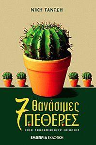 επτα θανασιμες πεθερες Vintage Books, Book Series, Green, Music, Musica, Old Books, Musik, Muziek