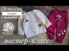 Kit Bebe, U Tube, Crochet Baby, Baby Kids, Girl Outfits, Reusable Tote Bags, Knitting, Sweaters, Clothes