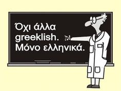 This plugin converts Greek characters in post, page and term slugs to Latin characters. Greek Language, Clever Quotes, Greece, Memes, The Secret, Characters, Culture, Beautiful, Style