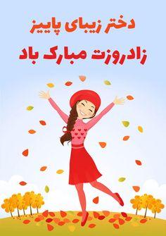 کارت پستال دختر زیبای پاییز، زادروزت مبارک باد - تولدت مبارک - هوتن خیاط