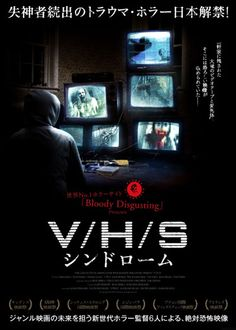 映画『V/H/S シンドローム』 V/H/S (C) Copyright 2012 8383 Productions. All Rights Reserved.