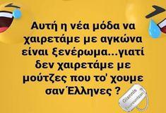 Lol, Funny Jokes, Greek, Humor, Quotes, Quotations, Humour, Jokes, Moon Moon