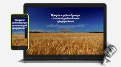 Предлагается рассмотреть вопрос покупки действующего сельскохозяйственного…