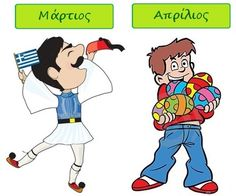 Η ΑΝΟΙΞΗ ΚΑΙ ΤΑ ΠΑΙΔΙΑ ΤΗΣ Diy And Crafts, Kindergarten, Calendar, Clip Art, Seasons, Education, Comics, School, Spring