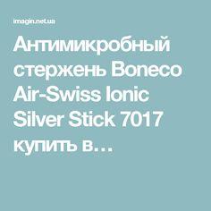 Антимикробный стержень Boneco Air-Swiss Ionic Silver Stick 7017 купить в…