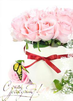 View album on Yandex. Beautiful Flowers Pictures, Beautiful Roses, Flowers Pics, Birthday Wishes Flowers, Rosa Rose, Floral Wreath, Birthdays, Happy Birthday, Greeting Cards