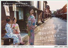 Japanese Beauty Hokuriku, JR