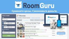 RoomGuru - сервис сравнения и поиска отелей, гостиниц. Как бронировать о...