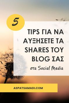 5 tips για να αυξήσετε τα shares του blog σας στα social media Blogging For Beginners, Social Media Tips, Earn Money, Survival Kit, Articles, Education, Digital, Business, Survival Kits