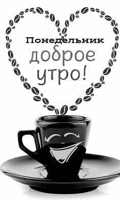Mugs, Tableware, Good Morning, Dinnerware, Tumblers, Tablewares, Mug, Dishes, Place Settings